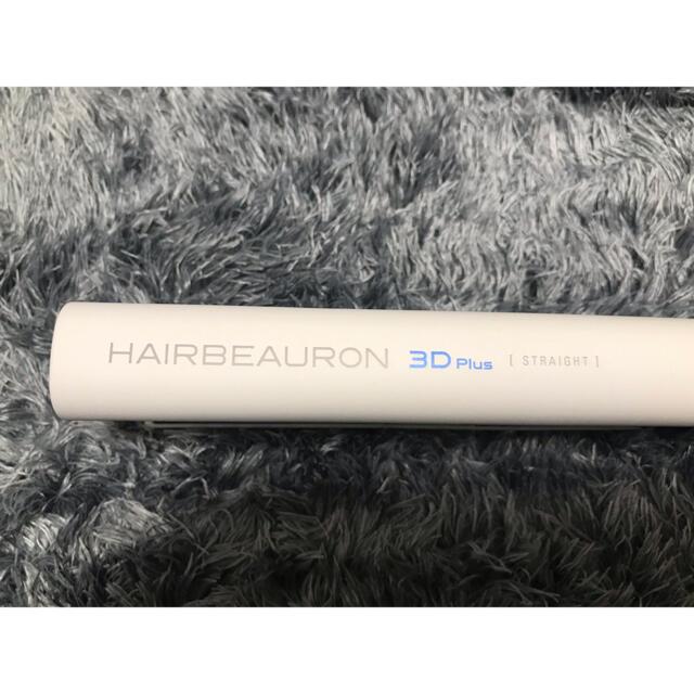 Lumiere Blanc(リュミエールブラン)のヘアビューロン 3D Plus ストレート スマホ/家電/カメラの美容/健康(ヘアアイロン)の商品写真