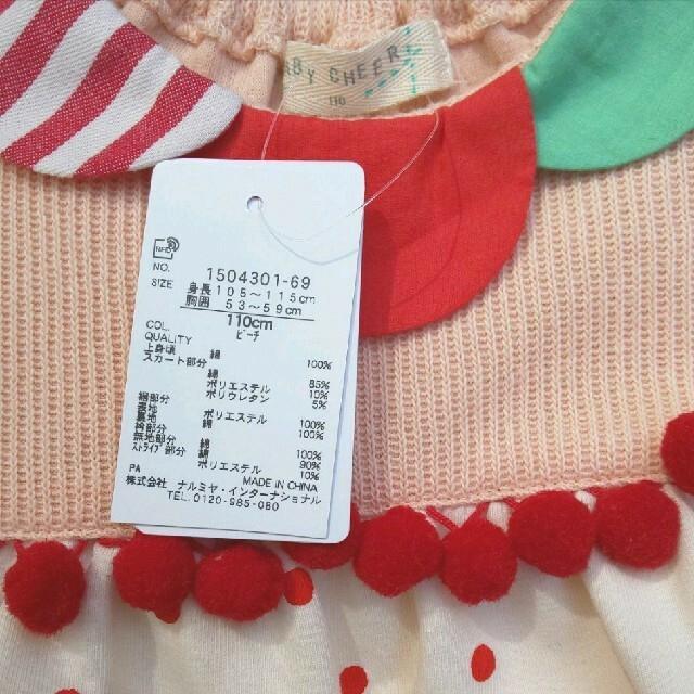 Love&Peace&Money(ラブアンドピースアンドマネー)の新品・ベイビーチアー 長袖りんごワンピース 110 キッズ/ベビー/マタニティのキッズ服女の子用(90cm~)(ワンピース)の商品写真