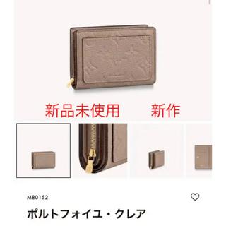 LOUIS VUITTON - 新品 ルイヴィトン  2021年 新作 クレア 折り財布 アンプラント