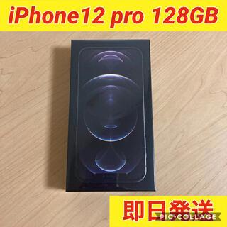 iPhone - 【新品未開封】iPhone 12 Pro 128GB グラファイト SIMフリー