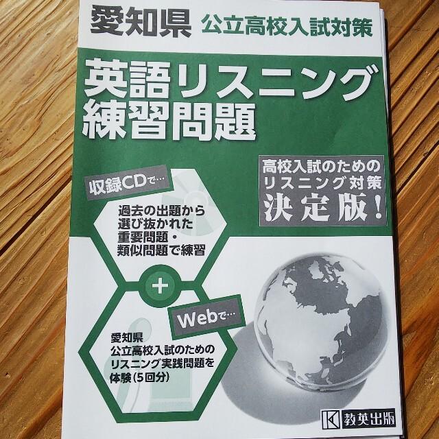 リスニング 出版 教 英 『長野県高校入試対策英語リスニング練習問題 28年春受験用