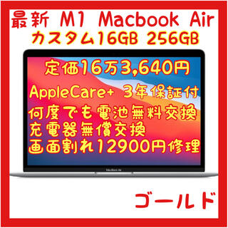 Apple - Macbook Air 13 A2337 Late 2020 M1 チップ