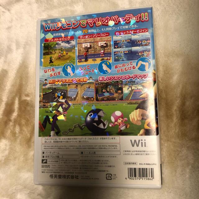 任天堂(ニンテンドウ)の任天堂 Wii マリオパーティ8 ゲームソフト ゲームカセット エンタメ/ホビーのゲームソフト/ゲーム機本体(家庭用ゲームソフト)の商品写真