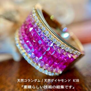 天然 ダイヤモンド ルビー サファイア リング 計3.67ct K18