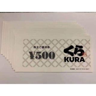 50枚綴り★ くら寿司 株主優待 25000円分(500円 × 50枚)
