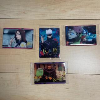 集英社 - 呪術廻戦 ウエハース 特典カード4種セット