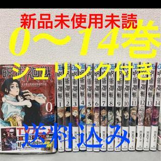 集英社 - 呪術廻戦全巻セット0〜14巻全巻シュリンク付き