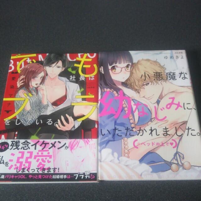 TLコミック エンタメ/ホビーの漫画(女性漫画)の商品写真