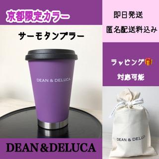 DEAN & DELUCA - DEAN&DELUCA タンブラー 京都限定 紫 サーモタンブラー 正規品