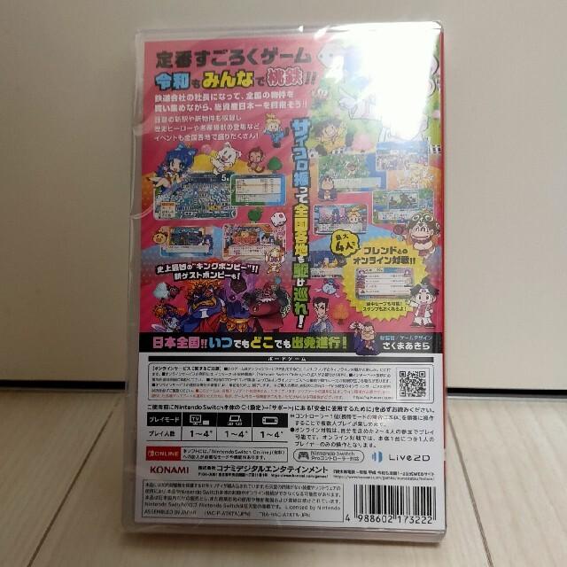 Nintendo Switch(ニンテンドースイッチ)の【新品未開封】桃太郎電鉄 Switch エンタメ/ホビーのゲームソフト/ゲーム機本体(家庭用ゲームソフト)の商品写真