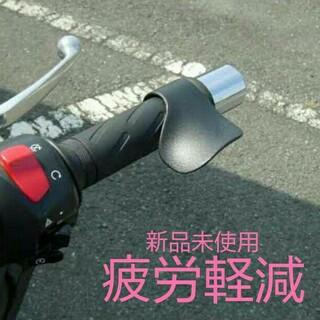 新品未使用品 スロットルアシスト 疲労軽減 ツーリング