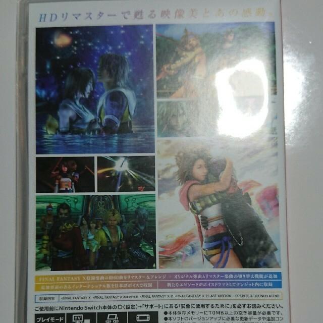 Nintendo Switch(ニンテンドースイッチ)の【美品】FINAL FANTASY X/X-2 HD Remaster  エンタメ/ホビーのゲームソフト/ゲーム機本体(家庭用ゲームソフト)の商品写真