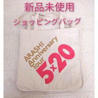 嵐 - ◆新品未使用◆ 嵐 5×20 ツアーグッズ ショッピングバッグ