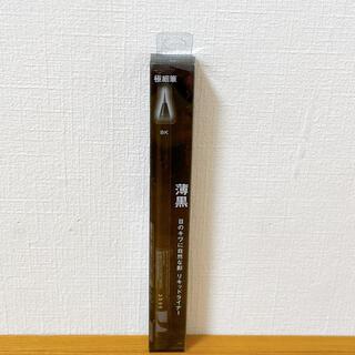 KATE - ケイト シェードブラックライナー BK(0.6ml)