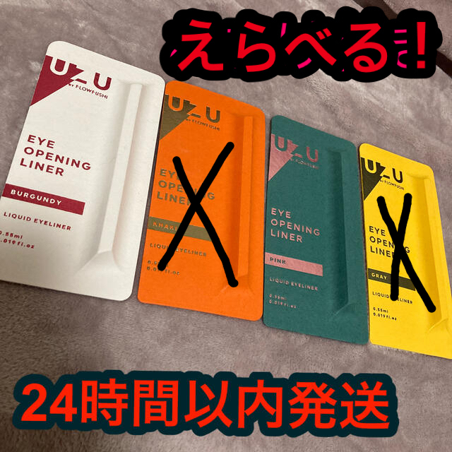 FLOWFUSHI(フローフシ)の【新品未開封】UZU アイオープニングライナー 選べる4色! フローフシ コスメ/美容のベースメイク/化粧品(アイライナー)の商品写真