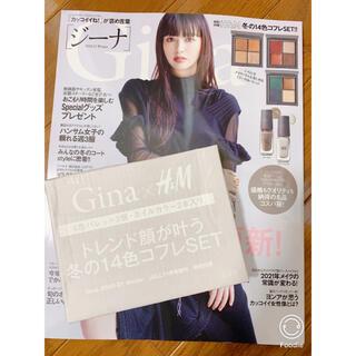 H&M - Gina 冬号特別付録+VOCE付録+美的付録
