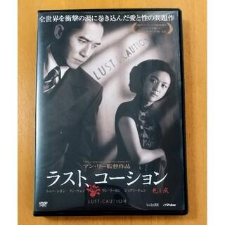 ラスト・コーション 色戒 DVD