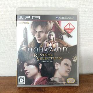 バイオハザード リバイバルセレクション PS3