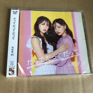 エヌエムビーフォーティーエイト(NMB48)のNMB48 だってだってだって CD(ポップス/ロック(邦楽))