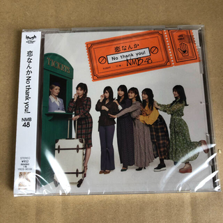 エヌエムビーフォーティーエイト(NMB48)のNMB48 恋なんかNo thank you! CD(ポップス/ロック(邦楽))