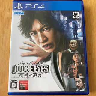 PlayStation4 - JUDGE EYES:死神の遺言 PS4