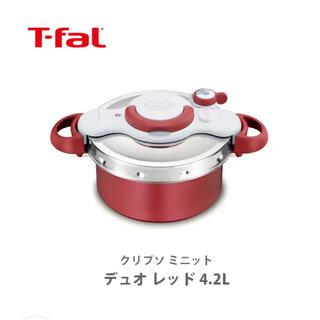 T-fal - 【新品未使用】ティファール 圧力鍋