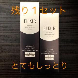 ELIXIR - エリクシールアドバンスド化粧水&乳液とてもしっとり