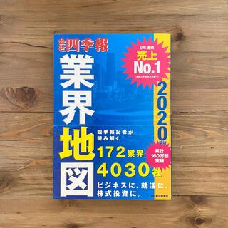 ニッケイビーピー(日経BP)の美品 就活「会社四季報」業界地図 2020年版(ビジネス/経済)