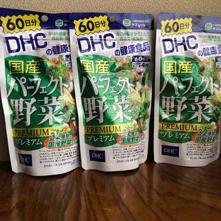ディーエイチシー(DHC)の3袋セットDHC 国産パーフェクト野菜プレミアム 60日分 240粒 (その他)