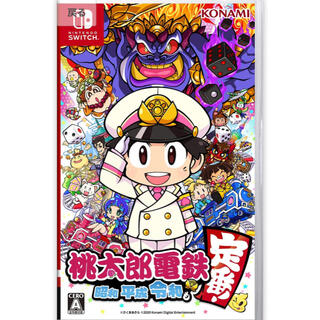Nintendo Switch - 新品 未開封「桃太郎電鉄 ~昭和 平成 令和も定番!~ Switch」