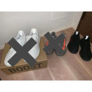 adidas - adidas Yeezy Boost 2セット‼︎ 値引きしました!