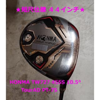 ホンマゴルフ(本間ゴルフ)の★短尺仕様★ホンマ TW727 455Sドライバー TourAD PT-7S(クラブ)