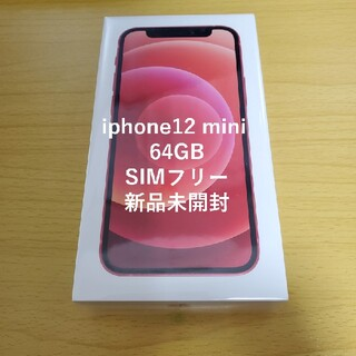 iPhone - iphone12 mini 64GB simフリー 新品未開封
