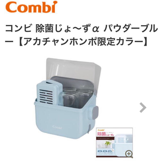 combi - 【限定カラー】哺乳瓶 消毒 コンビ 除菌じょ~ずα