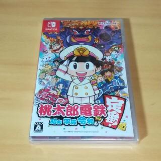 Nintendo Switch - 新品 桃太郎電鉄 昭和平成令和も定番!