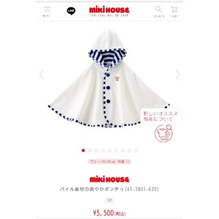 mikihouse - 【現行品】MIKIHOUSE ケープ ~2歳過ぎまで*°