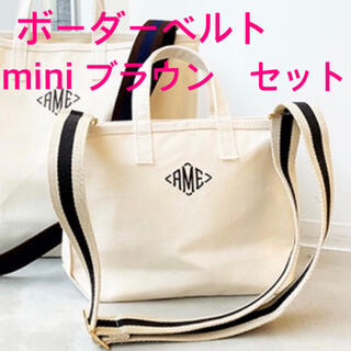 L'Appartement DEUXIEME CLASSE - アメリカーナ AME Tote Bag Mini ブラウン ボーダーベルト