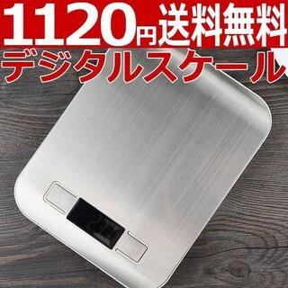 デジタルスケール 日本語取説 1~5000g 電子はかり 風袋機能付