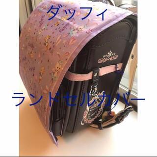 【専用】ランドセルカバー+パープル生地(外出用品)