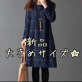 新品☆着回し抜群◎Aラインゆったりチェックワンピース★★