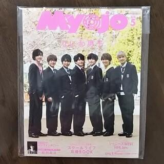 Johnny's - Myojo (ミョウジョウ) 2020年 5月号 10000字 厚紙カード