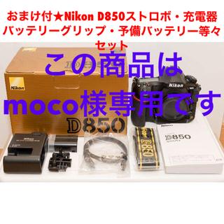 Nikon - 大量おまけ★Nikon D850(12月メンテ済)★ストロボ・縦グリ・充電器等々