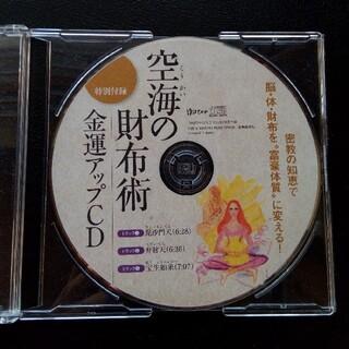 空海の財布術 金運アップCD(宗教音楽)