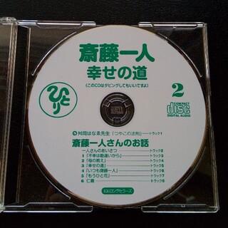 斎藤一人 幸せの道 CD (宗教音楽)