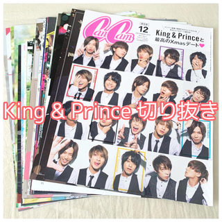 Johnny's - King & Prince 切り抜き51ページ