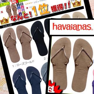ハワイアナス(havaianas)のハワイアナス♡新品ビーチサンダル(ビーチサンダル)