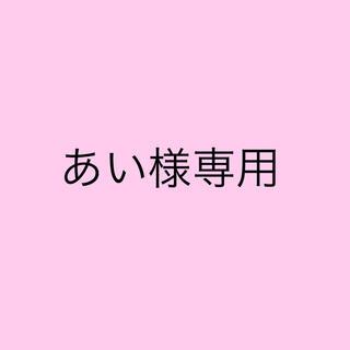 あい様専用(専門誌)