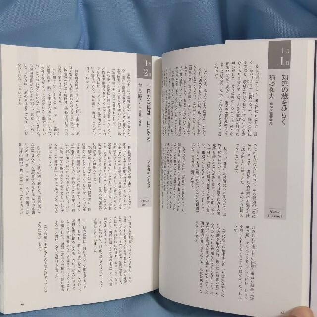日 心 教科書 1 の 熱く 仕事 人 365 1 読め なる ば の 話 が