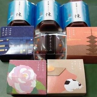 イムラヤ(井村屋)の井村屋 和菓子 詰め合わせ 8個(菓子/デザート)