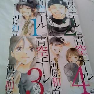 ⏬⏬青空エ-ル 12 3 4  4冊セット(少女漫画)